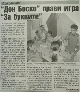 Novinata_21may2010_str.2_br