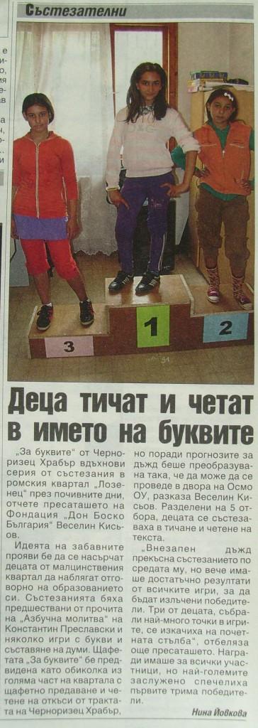 Pobediteli_za bukvite-Novinata_26may2010_br101(529), str. 12-cvetna-1
