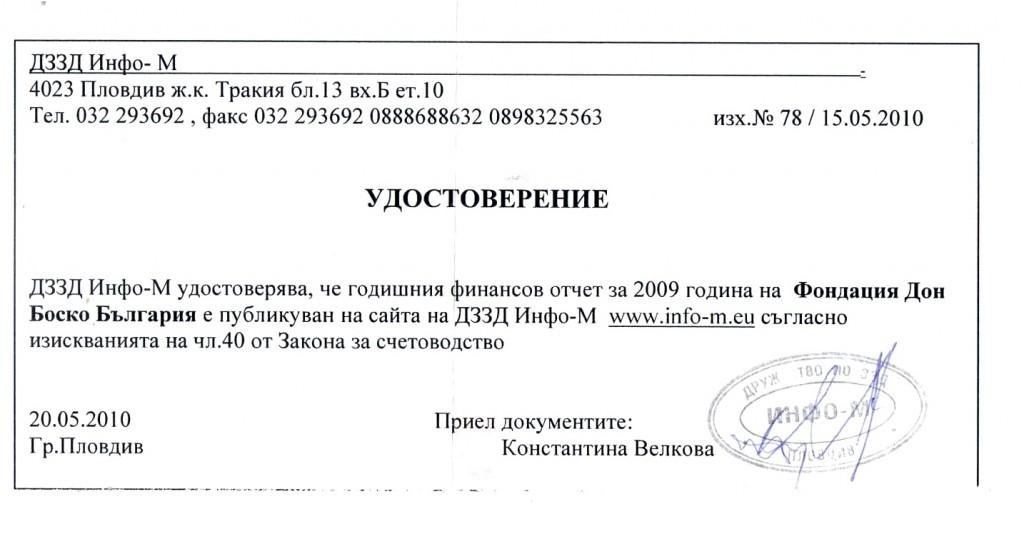 Удостоверение за годишен отчет 2009