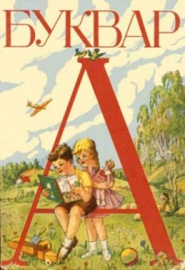 Korice-Bukvar iz 1956