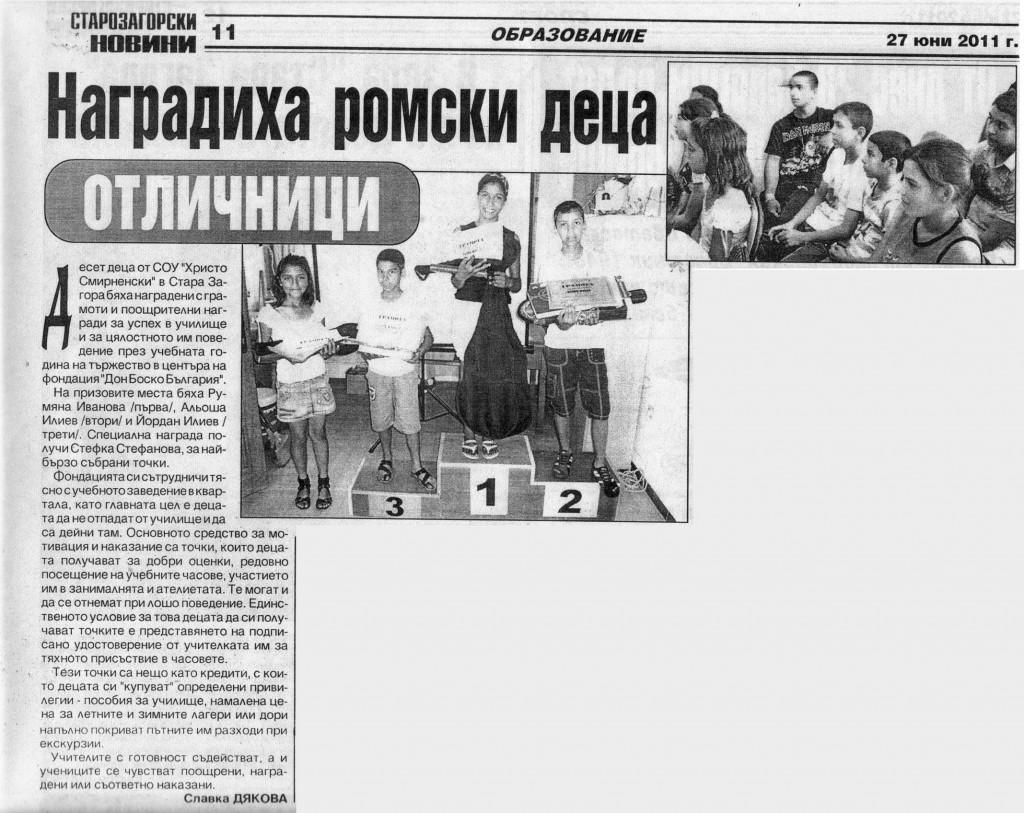 """В-к """"Старозагорски новини"""", 27 юни 2011, бр. 122 (4050) , стр. 11"""