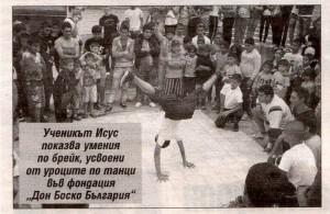 """В-к. """"Национална бизнес поща"""", 20-16.06.2011, бр. 25, стр. 20"""