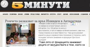 """В """"5 минути"""" - Онлайн медия на Казанлък. http://5-minuti.com/node/453"""