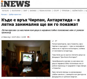 iNews.bg/Добри практики, 19.07.2011, 13:05