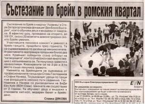 Старозагорски новини, 13.10.2011, бр. 199(4127), стр. 5