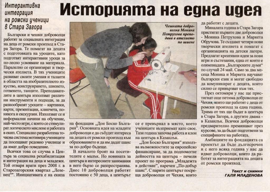 """В-к """"Аз Буки"""", 13-19.10.2011 г., бр. 41(1028), стр. 21"""