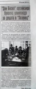 """в-к. """"Старозагорски новини"""", бр. 100 (4784), 30 май 2014"""