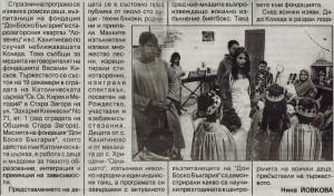 """В-к """"Старозагорски новини"""", 22.12.2015, бр. 247 (5180), стр. 5"""